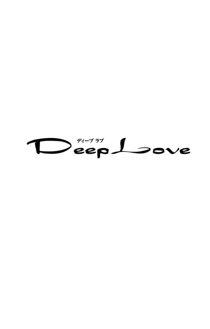 Deep Love - Ayu no Monogatari 2 Page 2