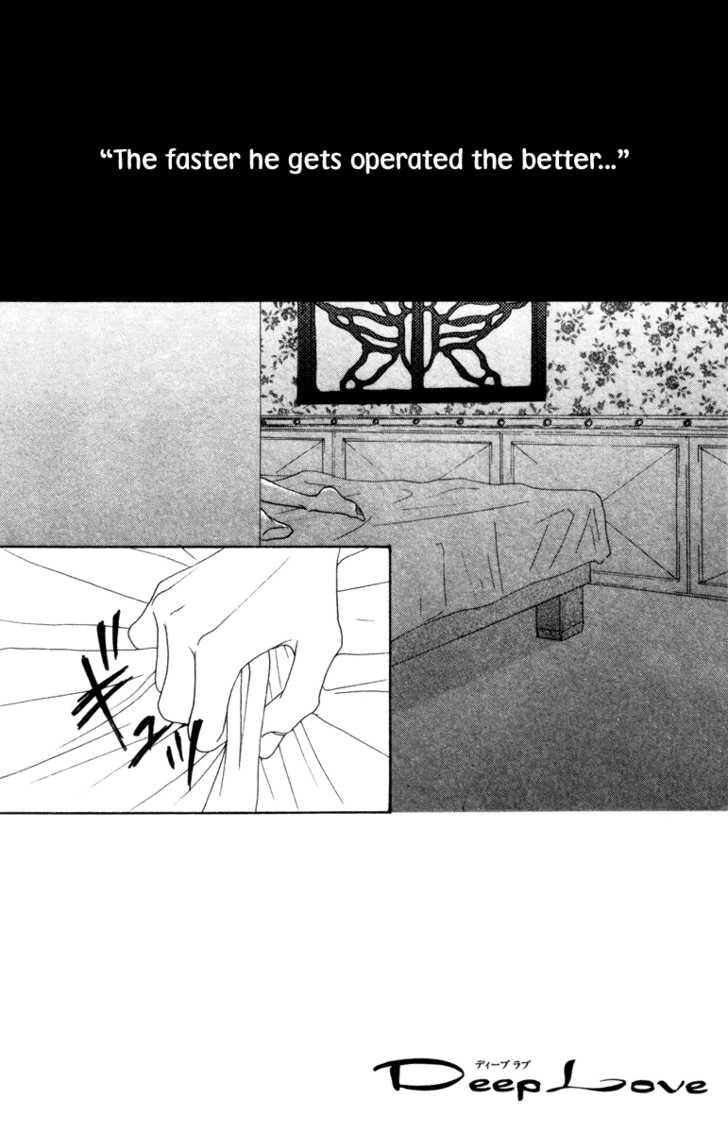 Deep Love - Ayu no Monogatari 7 Page 4