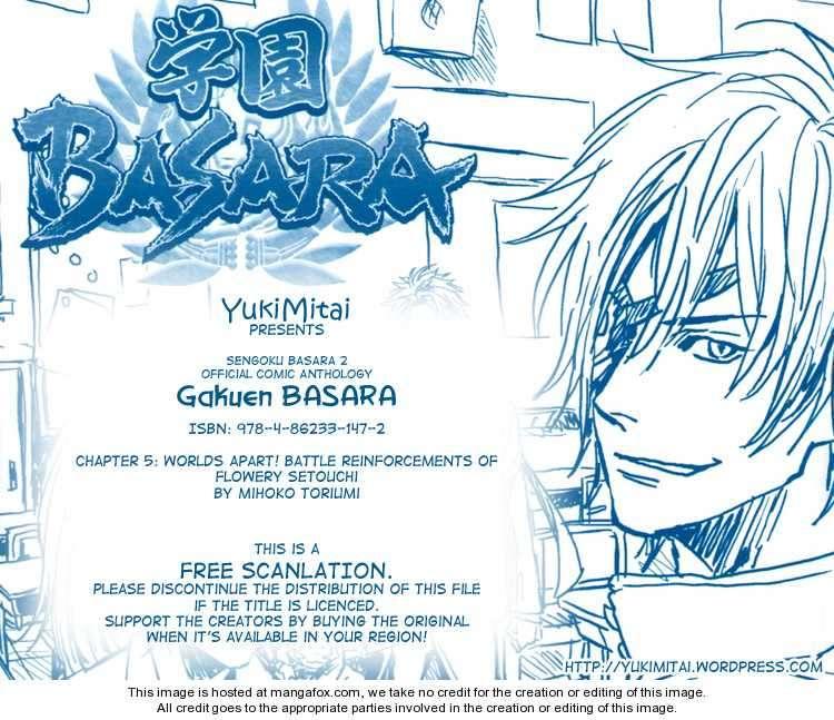Gakuen Basara 5 Page 1