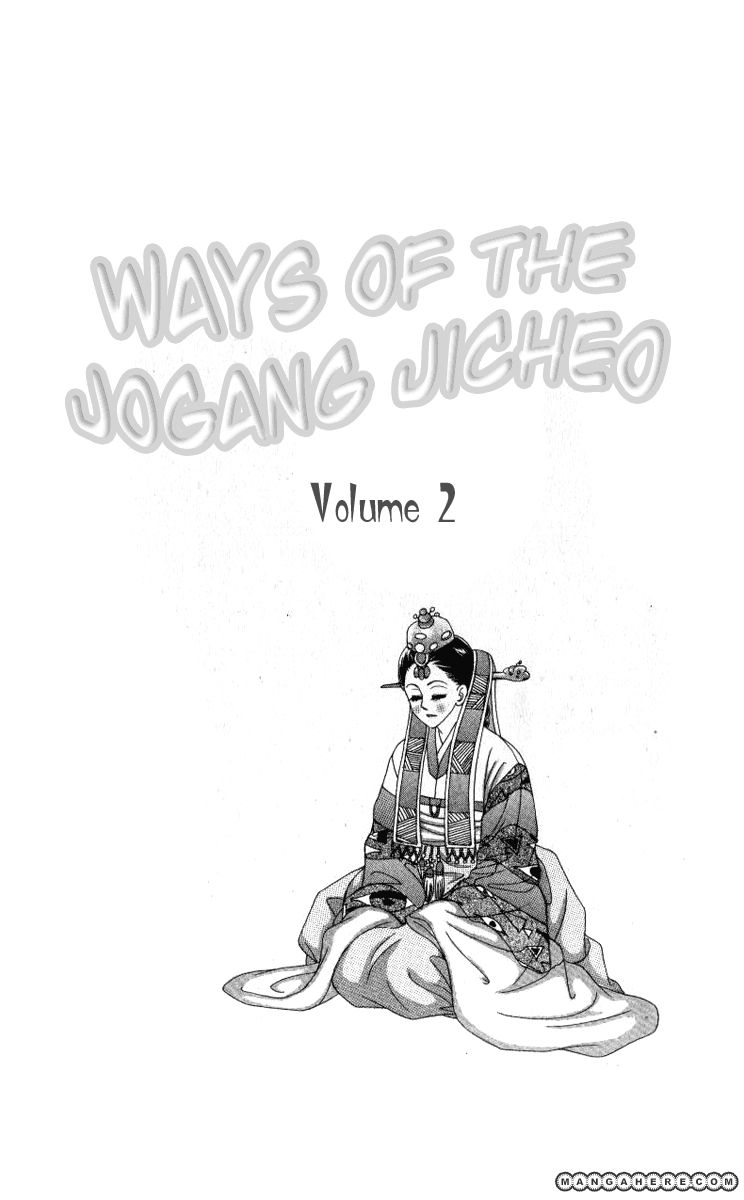 Ways of the Jogang Jicheo 8 Page 1