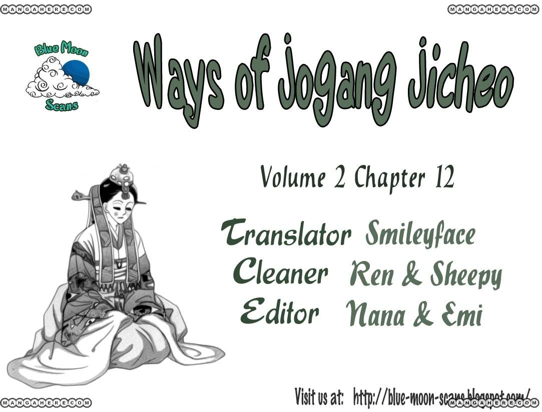 Ways of the Jogang Jicheo 12 Page 1