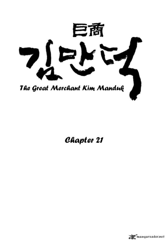 The Great Merchant Kim Manduk 21 Page 1