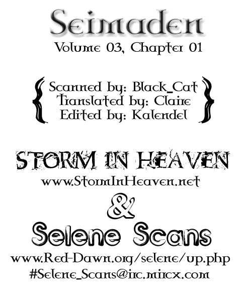 Seimaden 11 Page 1