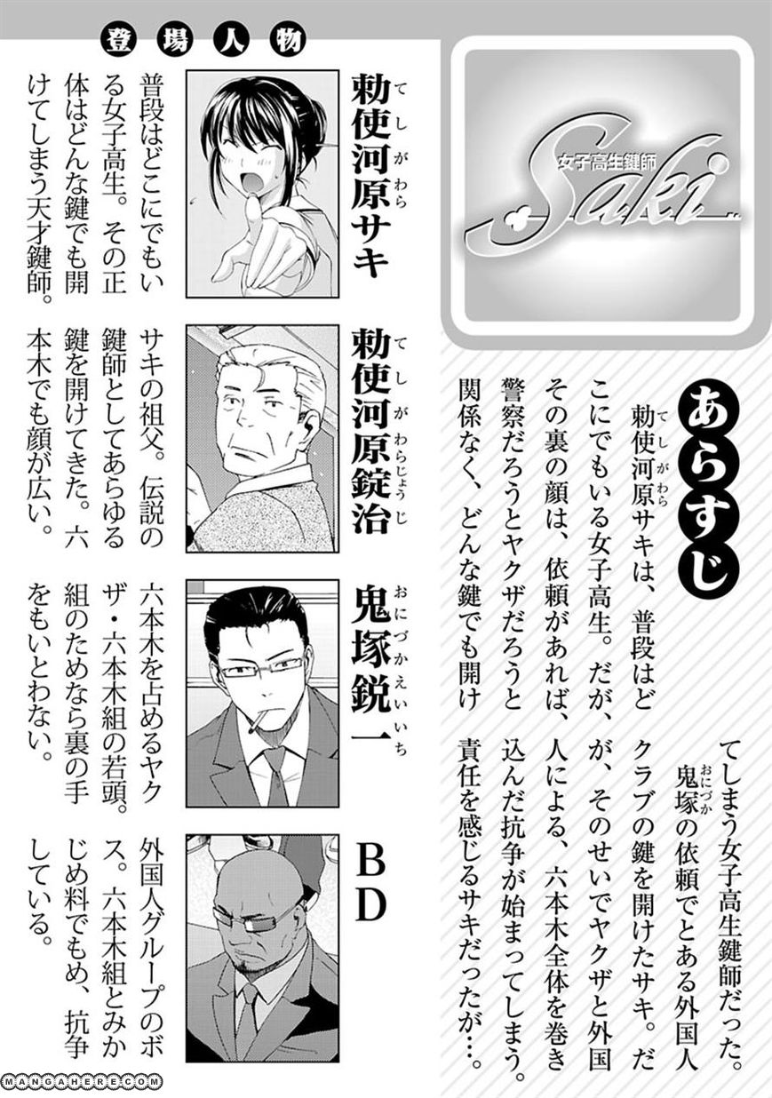 Joshikousei Kagishi Saki 2 Page 2