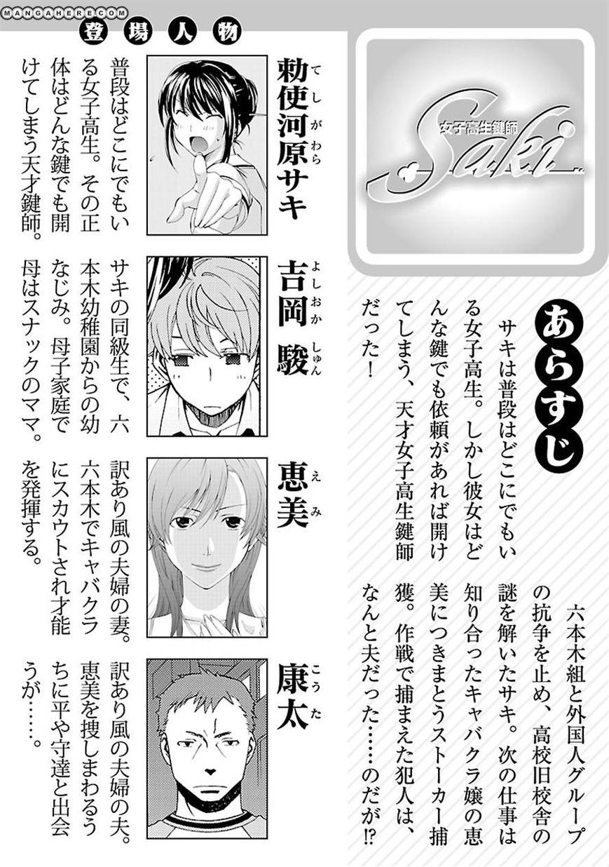 Joshikousei Kagishi Saki 8 Page 2