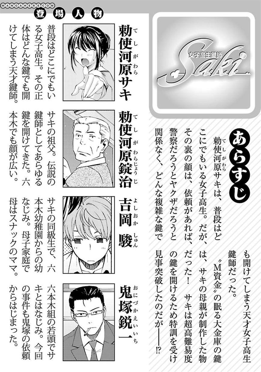 Joshikousei Kagishi Saki 11 Page 1