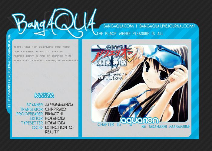 Sousei no Aquarion: Mirai Shinwa 5 Page 1