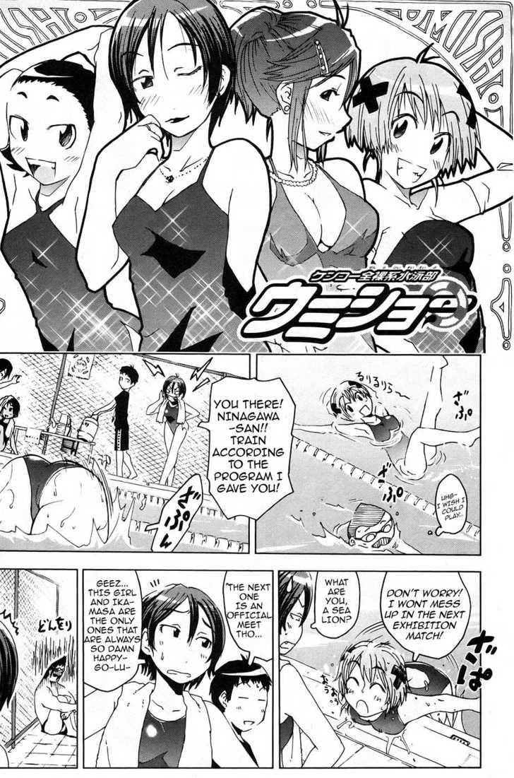 Umisho 8 Page 1