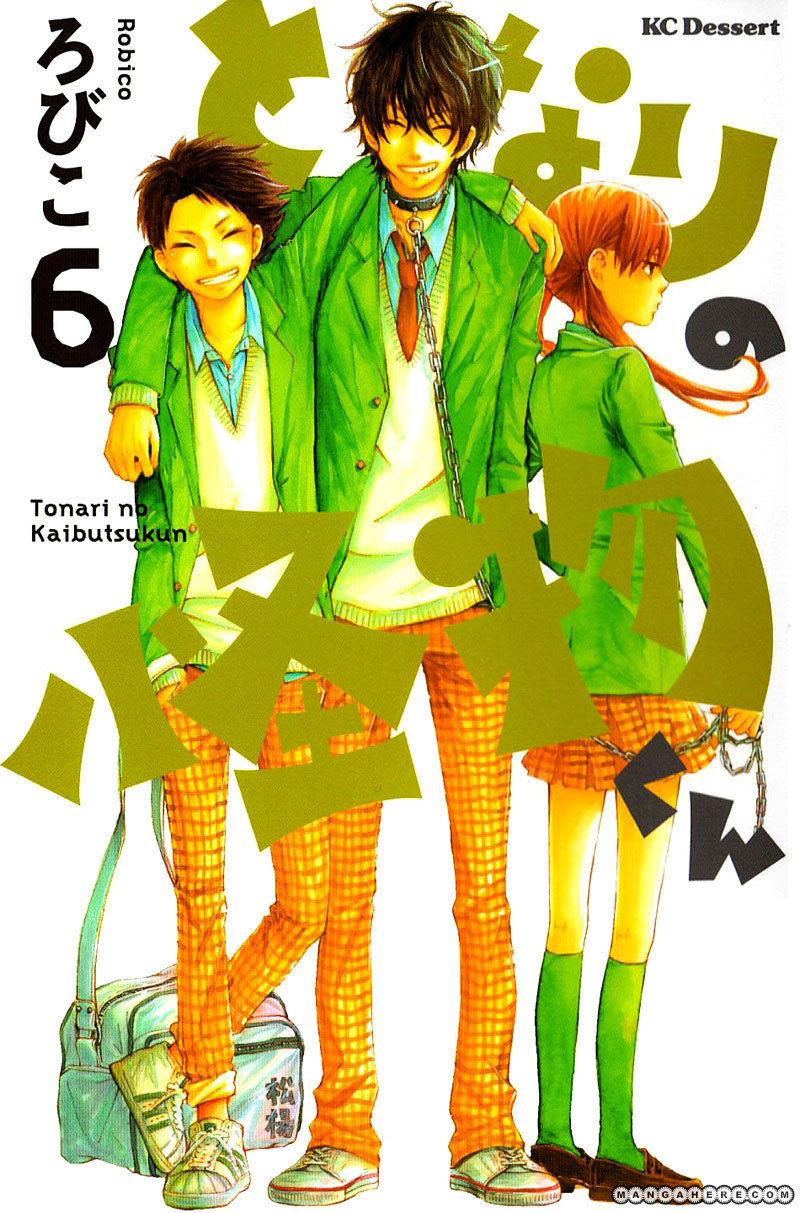 Tonari no Kaibutsu-kun 21 Page 2