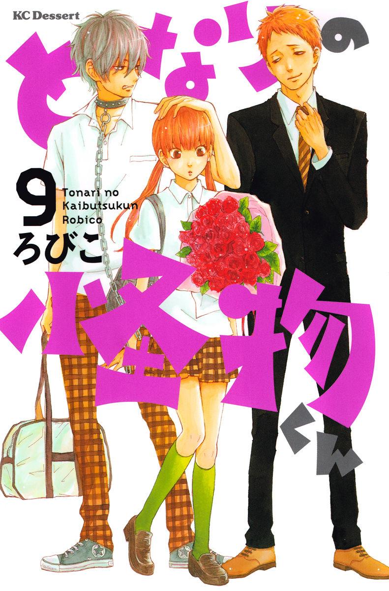Tonari no Kaibutsu-kun 33 Page 1