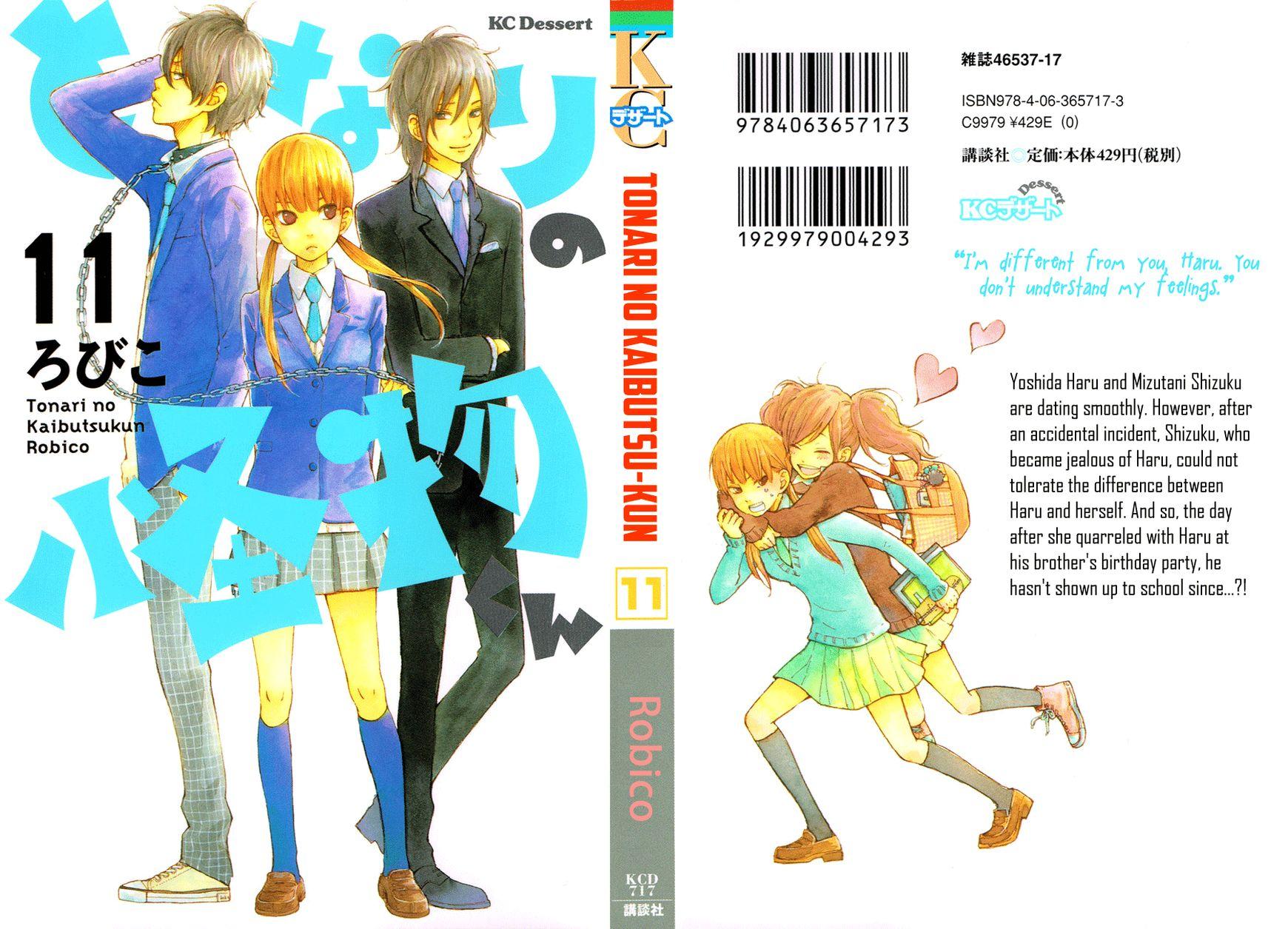 Tonari no Kaibutsu-kun 41 Page 2