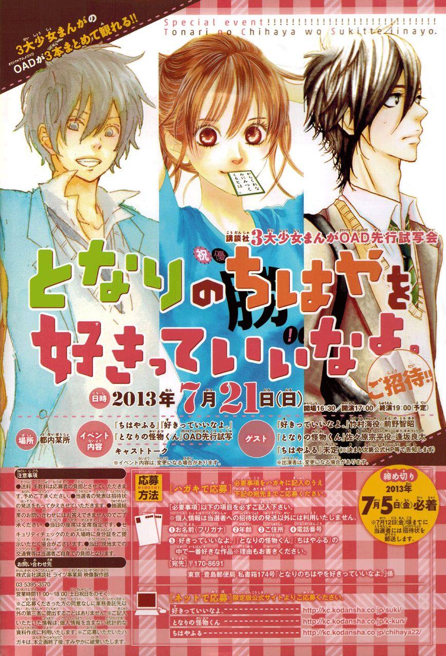 Tonari no Kaibutsu-kun 45 Page 2