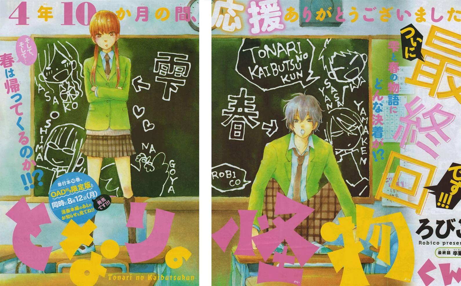 Tonari no Kaibutsu-kun 48 Page 2