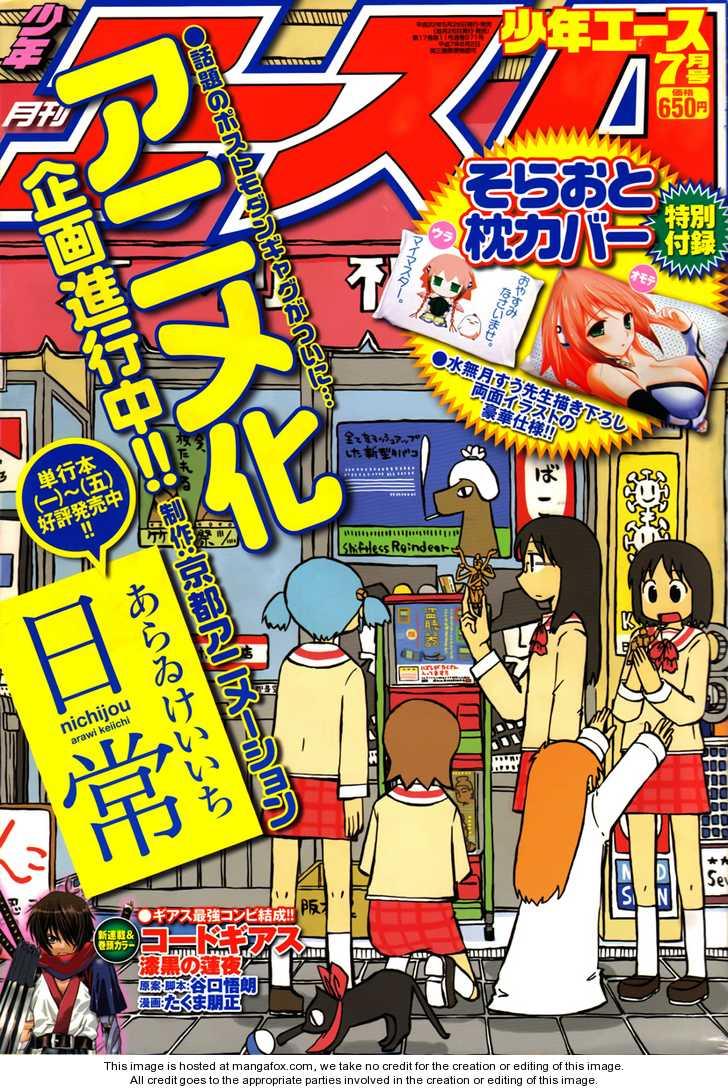 Code Geass: Shikkoku no Renya 1 Page 2