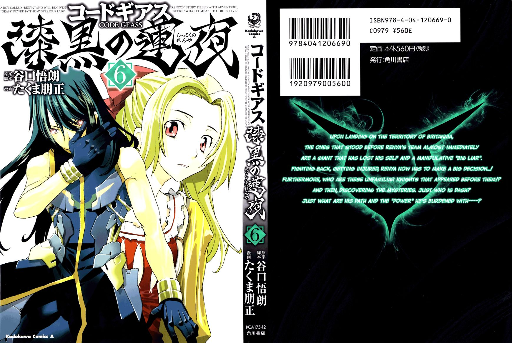 Code Geass: Shikkoku no Renya 29 Page 2