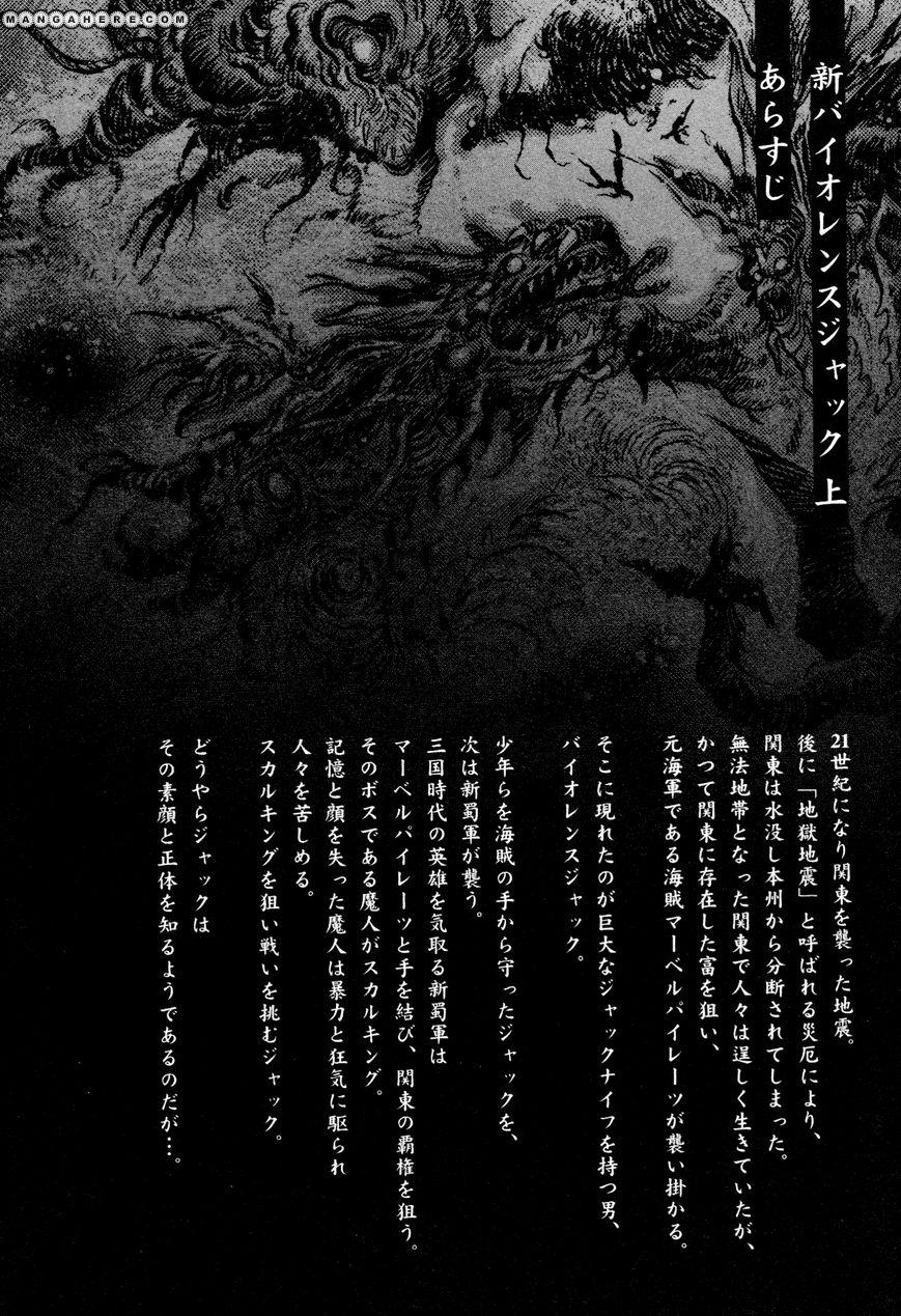 Shin Violence Jack 1.1 Page 2