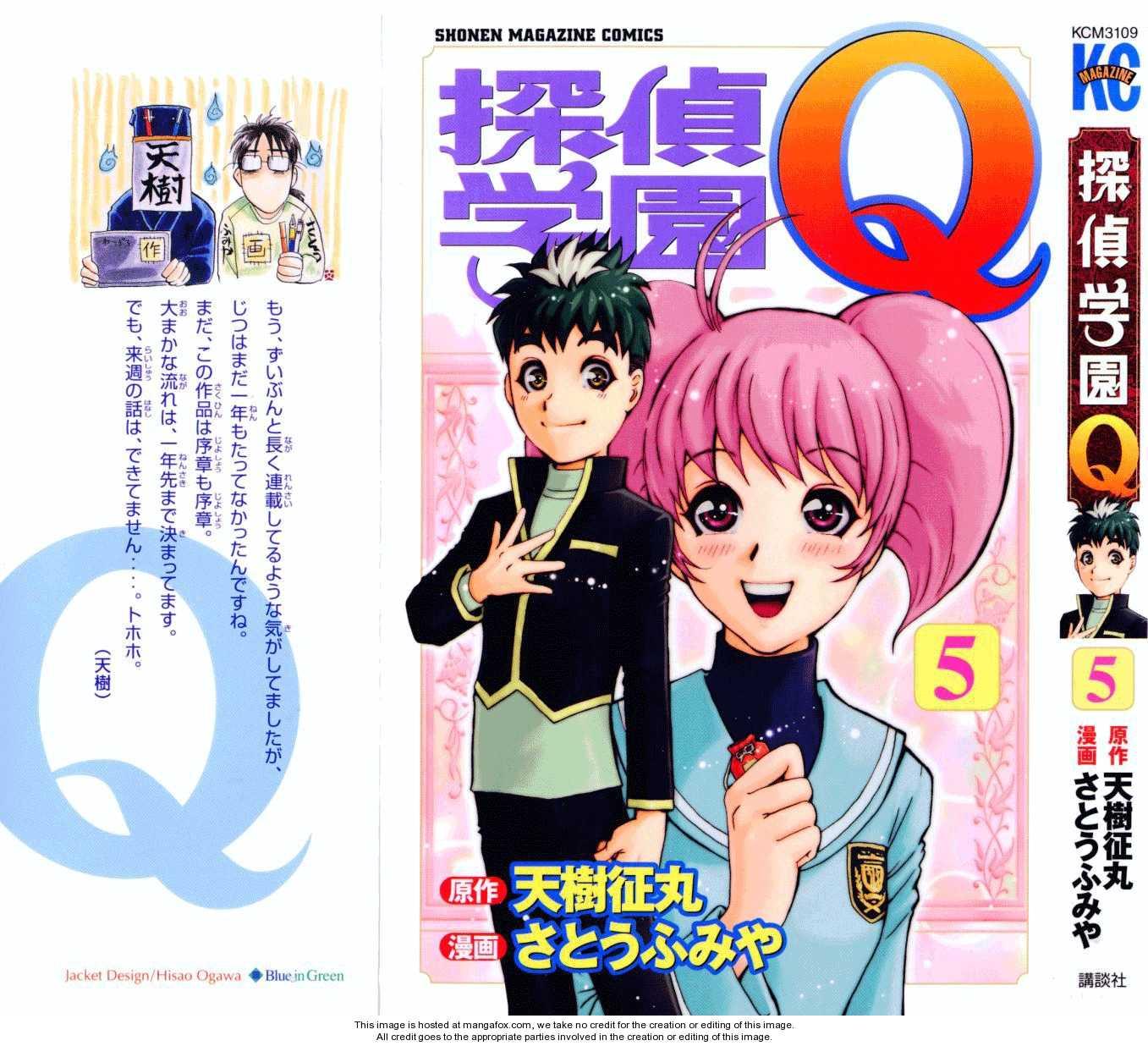 Tantei Gakuen Q 31 Page 2