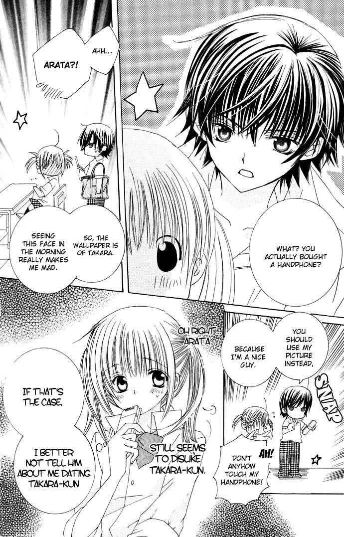 Moe Kare!! 13 Page 3