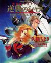 Kidou Senshi Gundam - Gyakushuu no Char - Beyond the Time