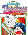 Dorabase: Doraemon Chouyakyuu Gaiden