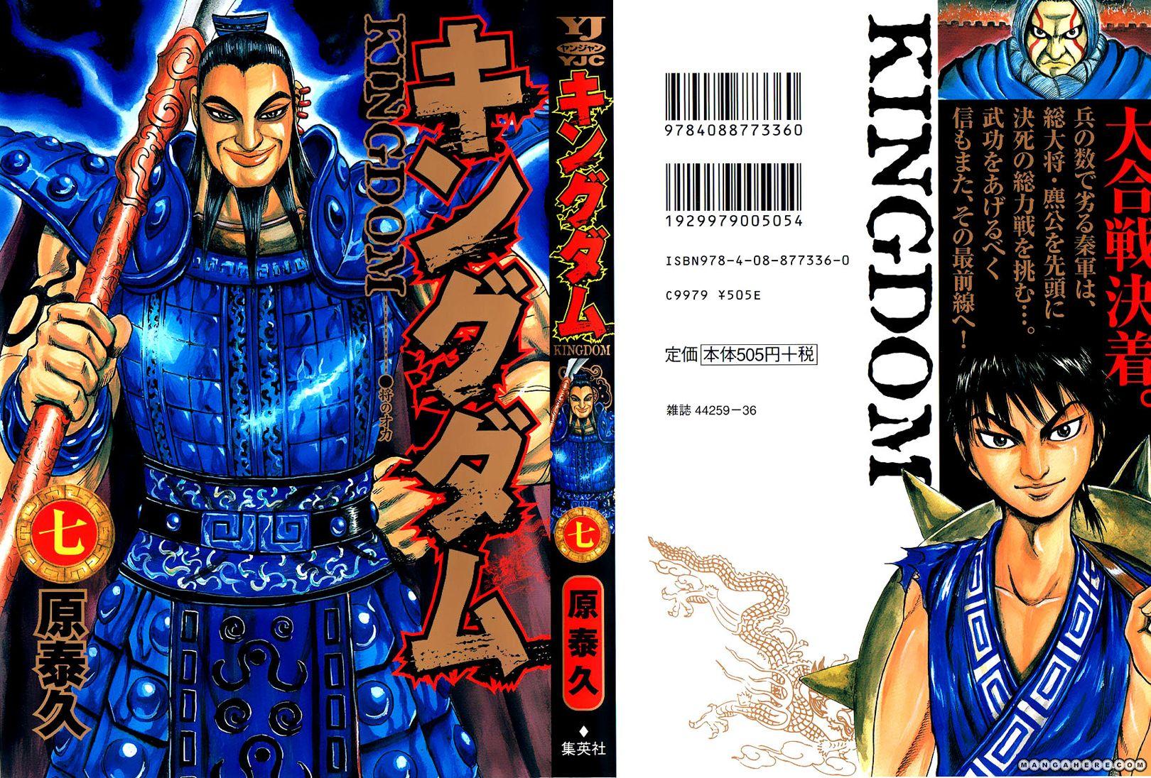Kingdom 64 Page 2