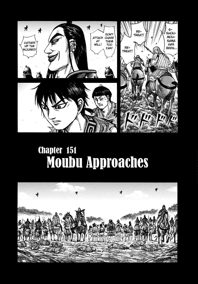 Kingdom 151 Page 1
