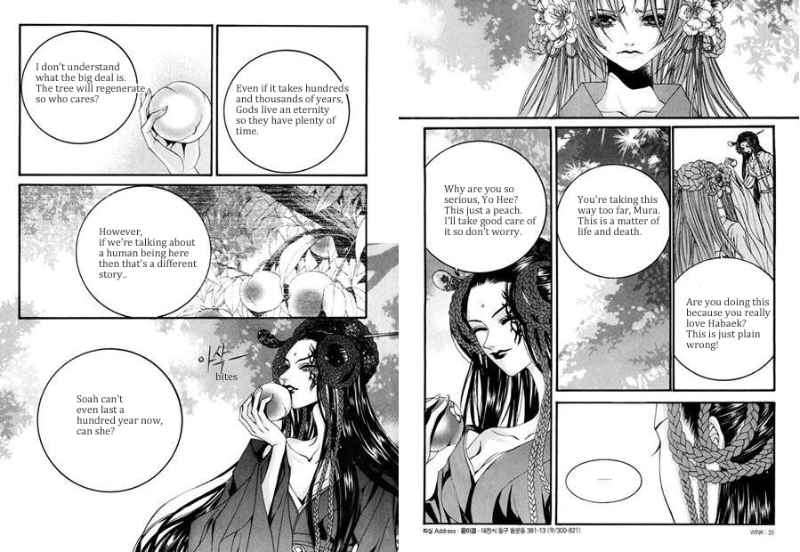 The Bride of the Water God 84 Page 2