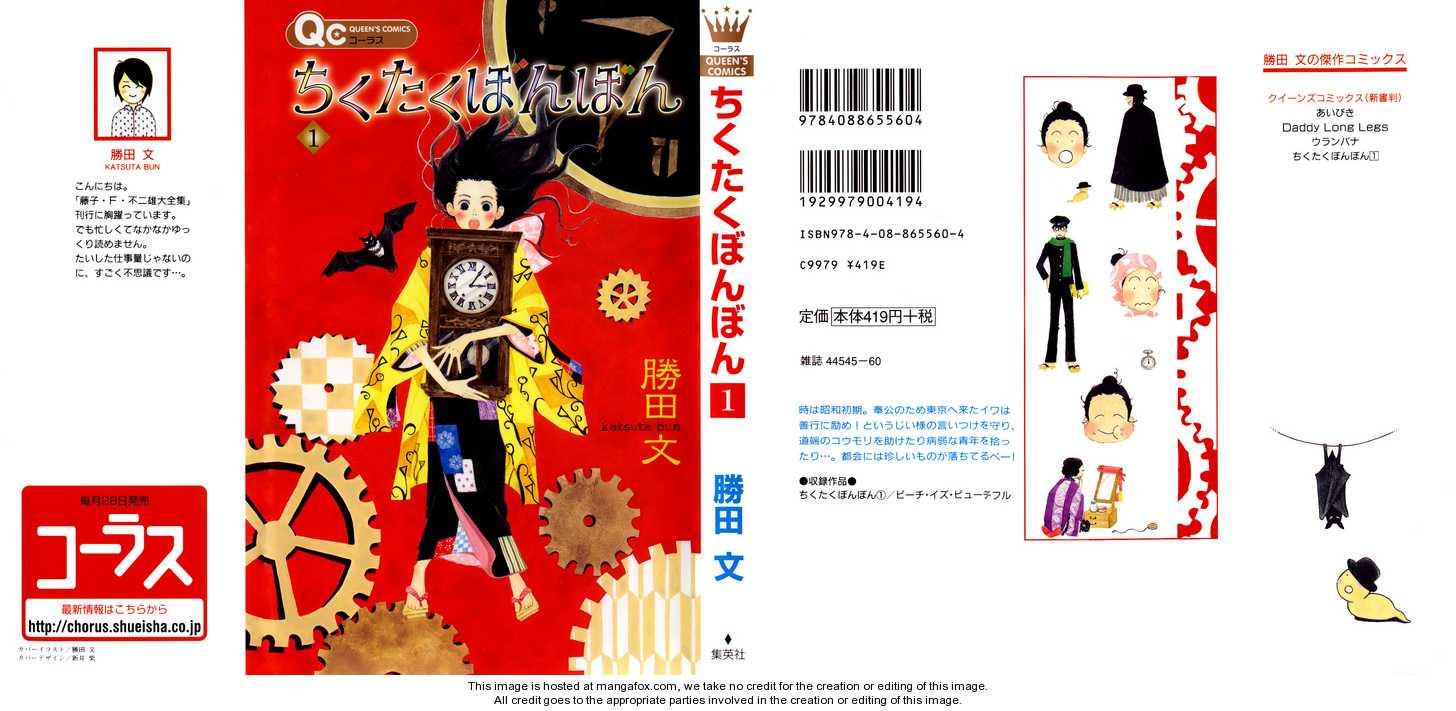 Chikutaku Bonbon 1 Page 2