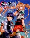 Eiyuu Densetsu: Rei no Kiseki Play Story - Shinpan no Yubiwa