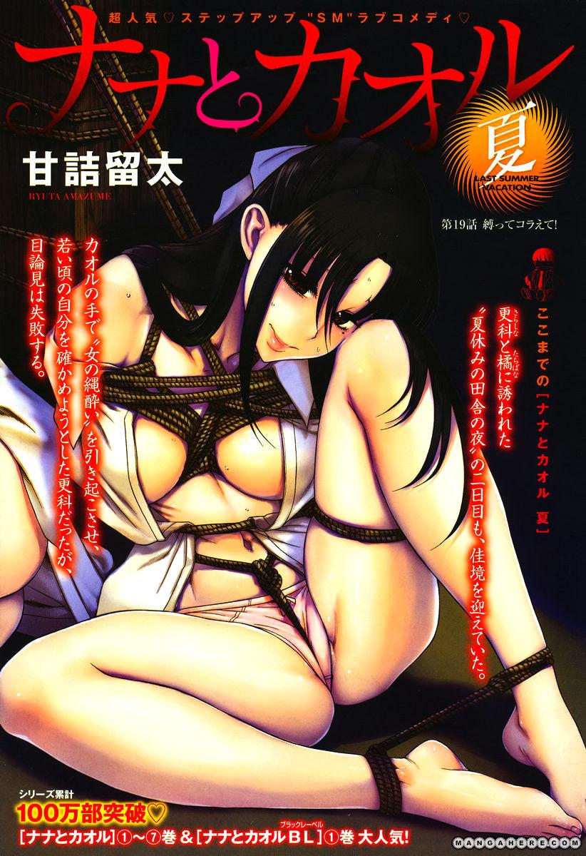 Nana to Kaoru Arashi 19 Page 1