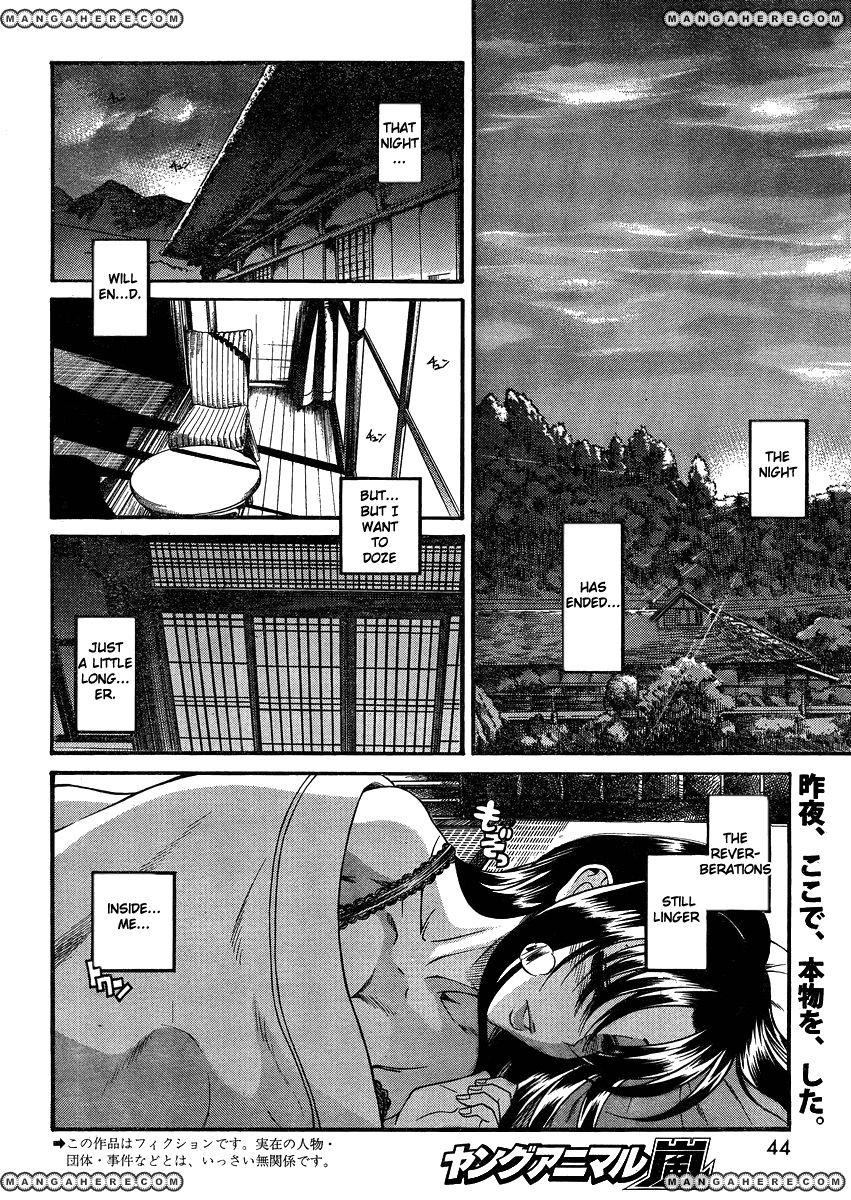 Nana to Kaoru Arashi 20 Page 2