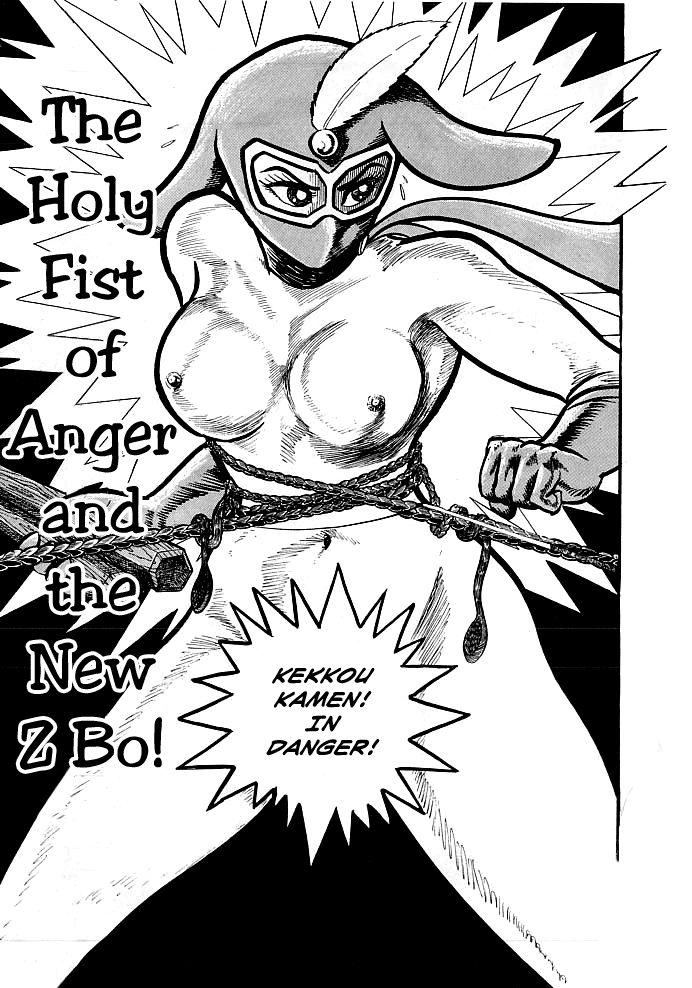 Kekkou Kamen 5 Page 1