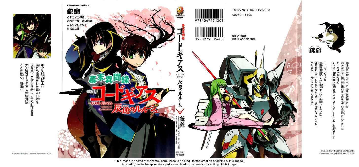 Bakumatsu Ibunroku - Code Geass: Hangyaku no Lelouch 1 Page 1