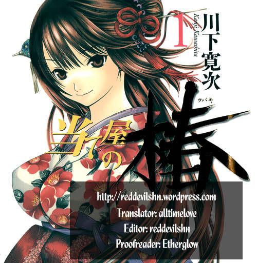 Ateya no Tsubaki 3 Page 1