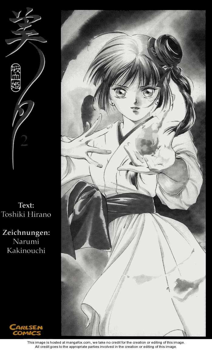 Kyuuketsuhime Miyu 1.1 Page 3