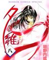 Kyuuketsuhime Yui: Kanonshou