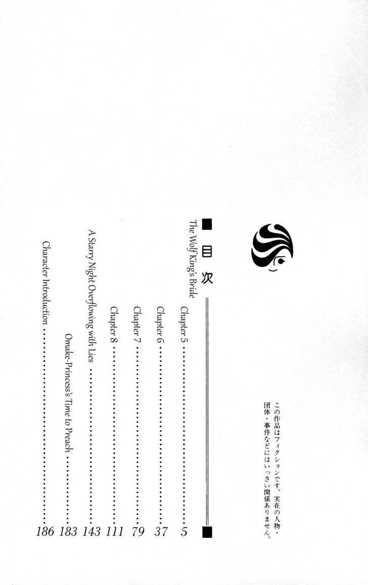 Ookami-heika no Hanayome 5 Page 3