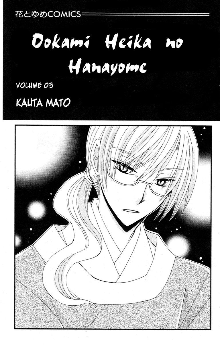 Ookami-heika no Hanayome 9 Page 1