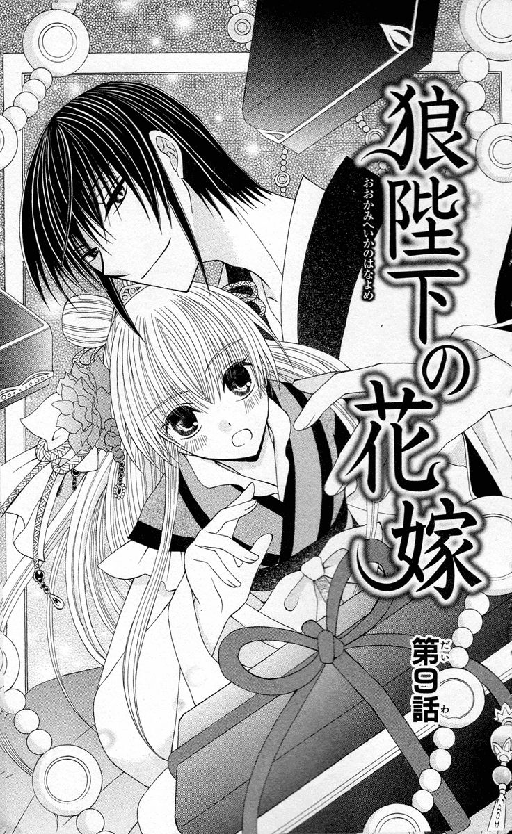 Ookami-heika no Hanayome 9 Page 2