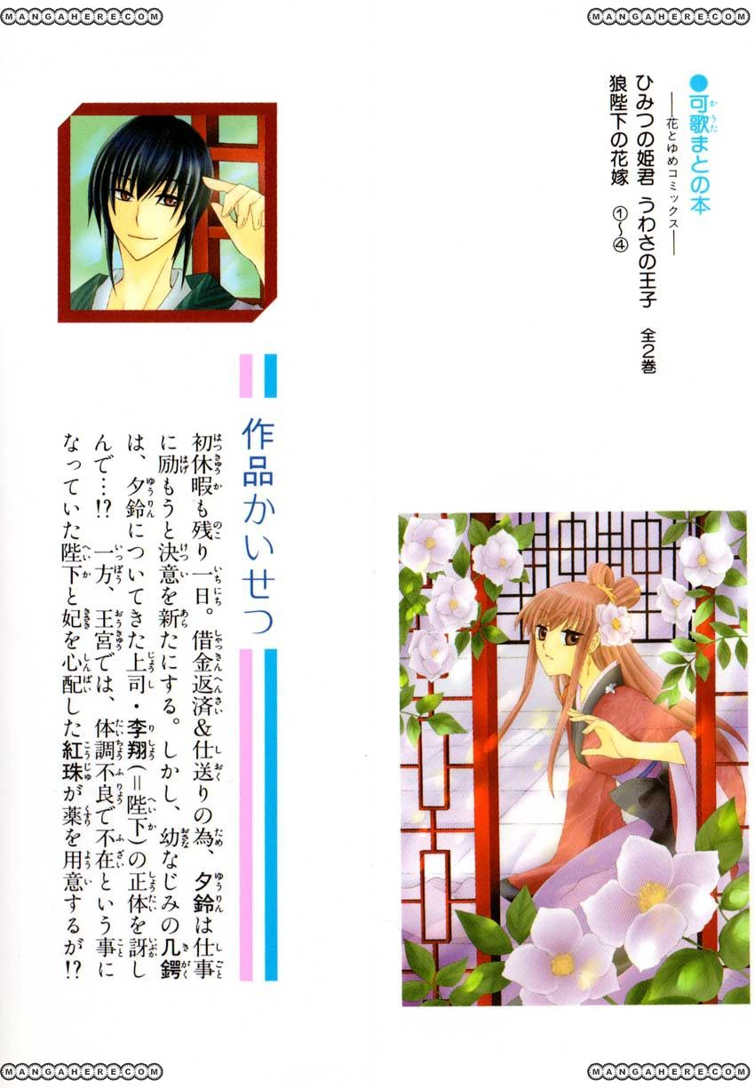 Ookami-heika no Hanayome 14 Page 2