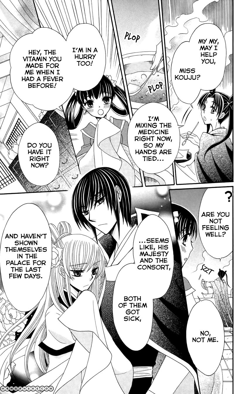 Ookami-heika no Hanayome 15 Page 4