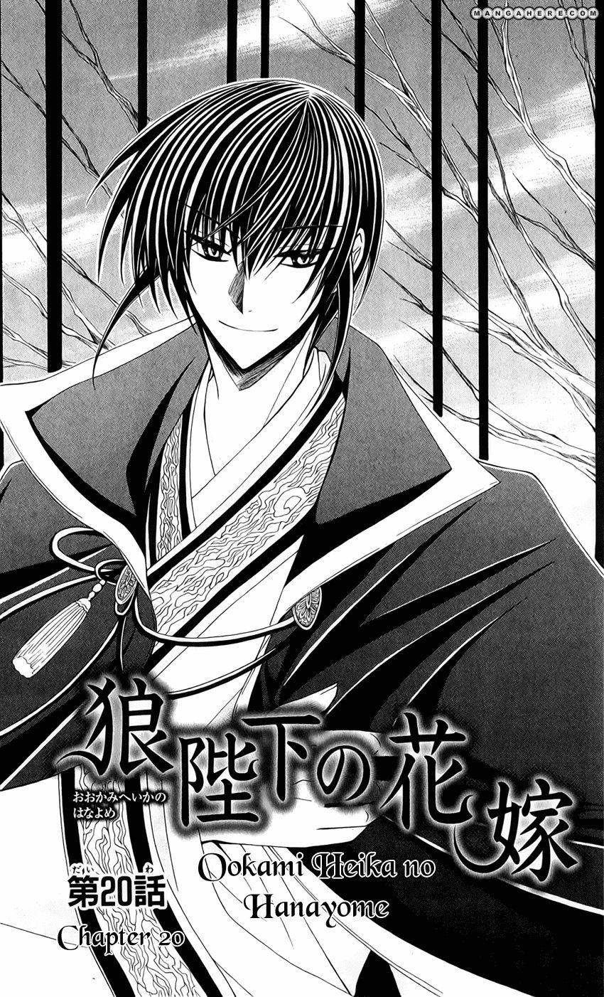 Ookami-heika no Hanayome 20 Page 1