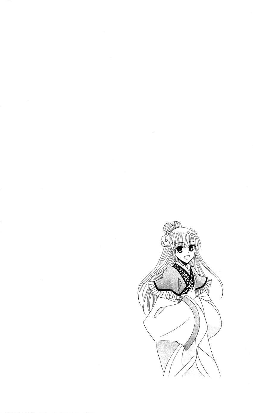 Ookami-heika no Hanayome 24 Page 2