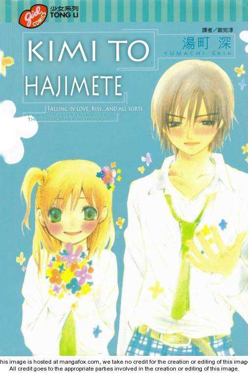 Kimi to, Hajimete 1 Page 2