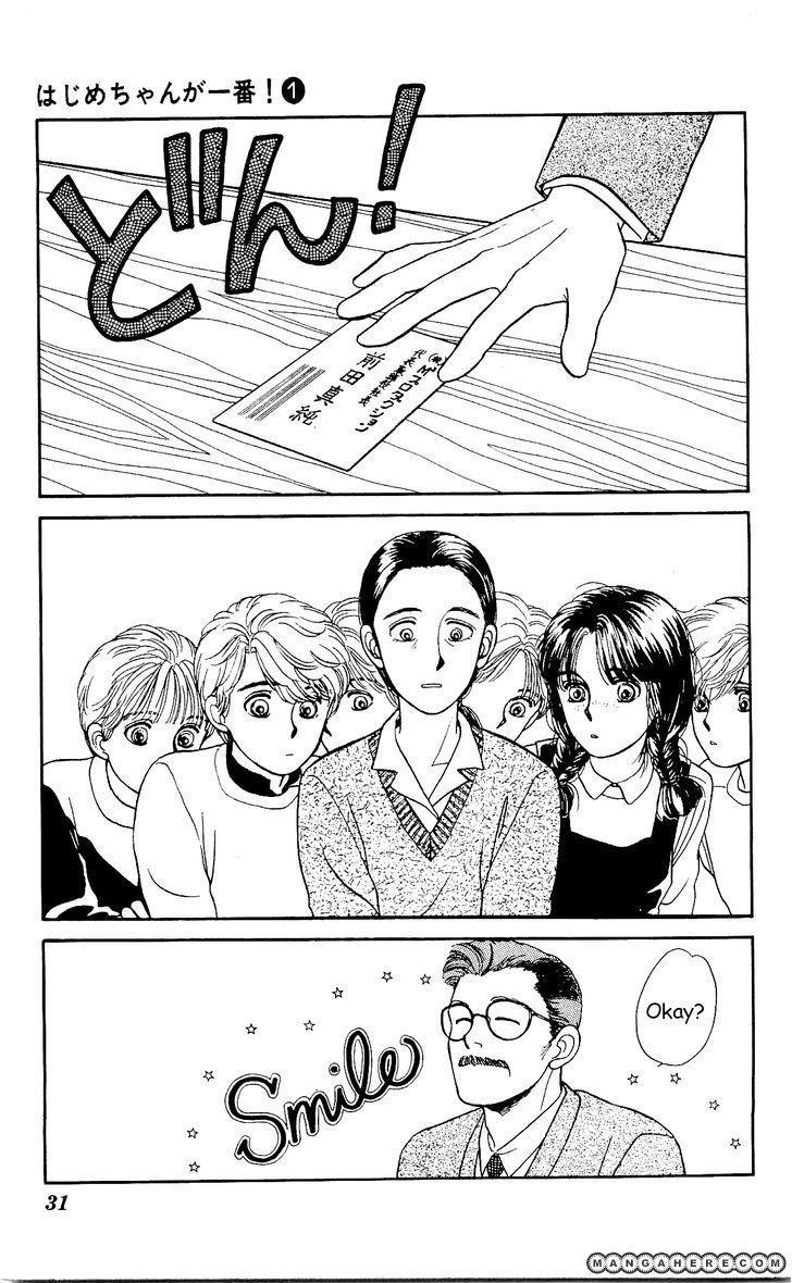 Hajime-chan ga Ichiban! 2 Page 2