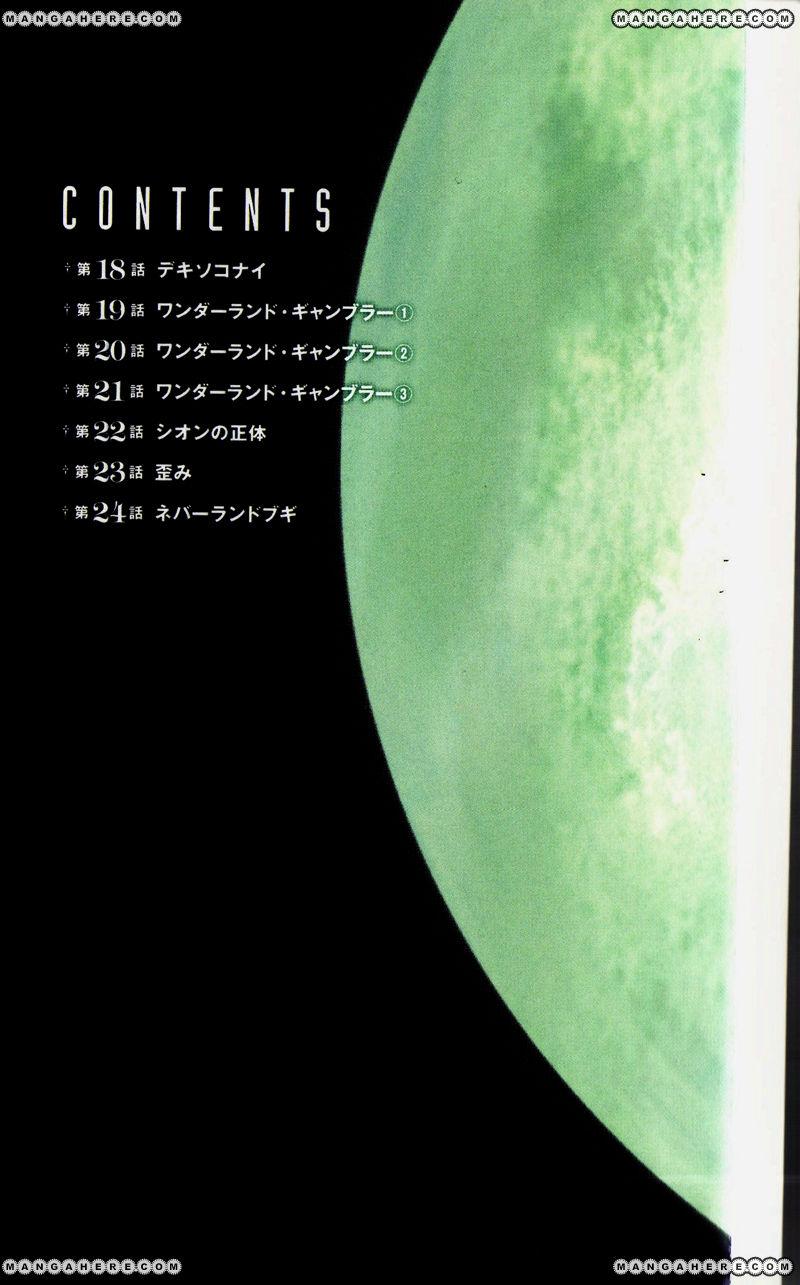 Kingdom Hearts: 358/2 Days 18 Page 1