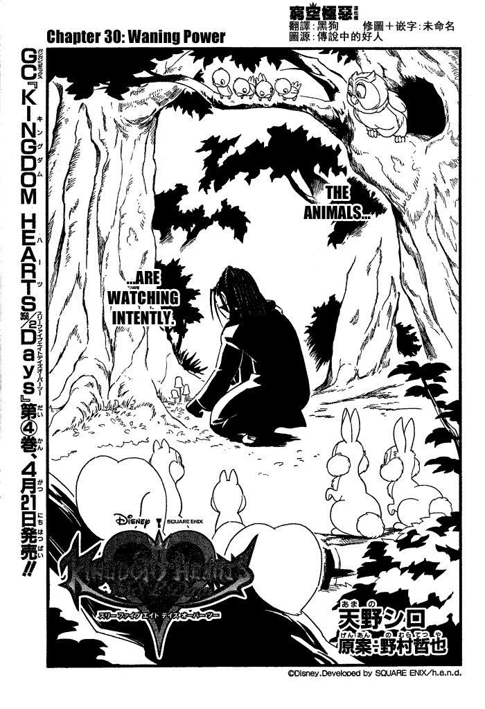 Kingdom Hearts: 358/2 Days 30 Page 1
