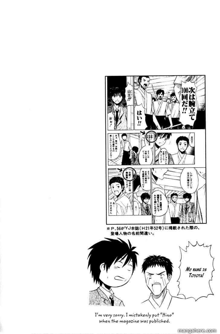 Kaichu! 9 Page 2
