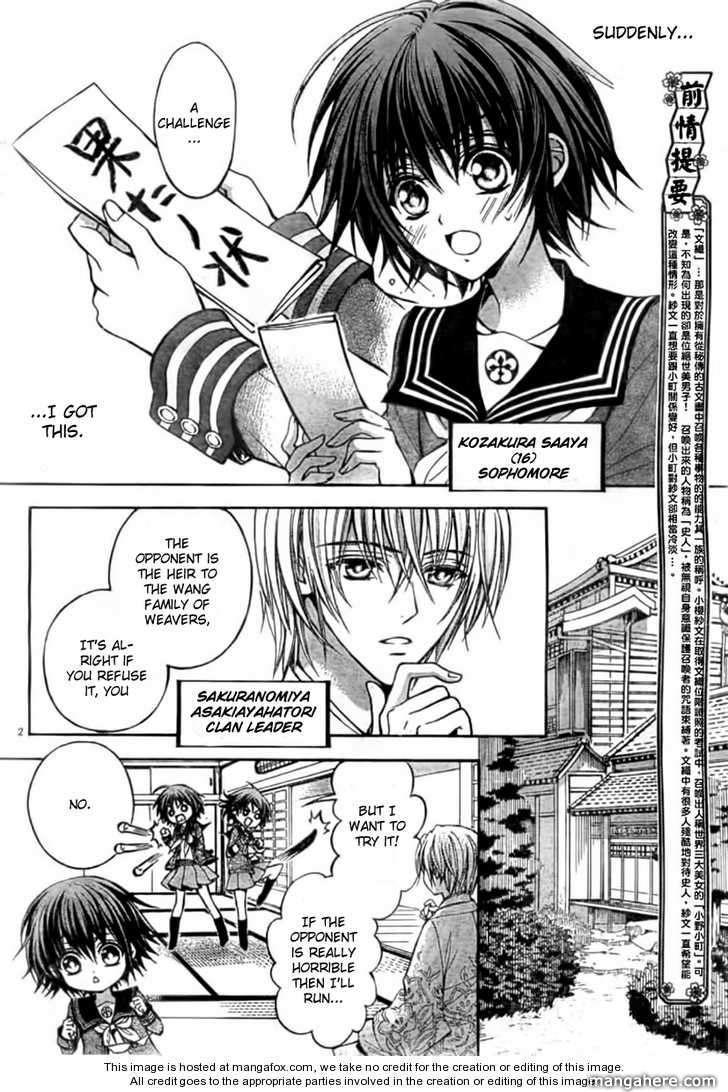 Ayahatori Shoukanjou 3 Page 2