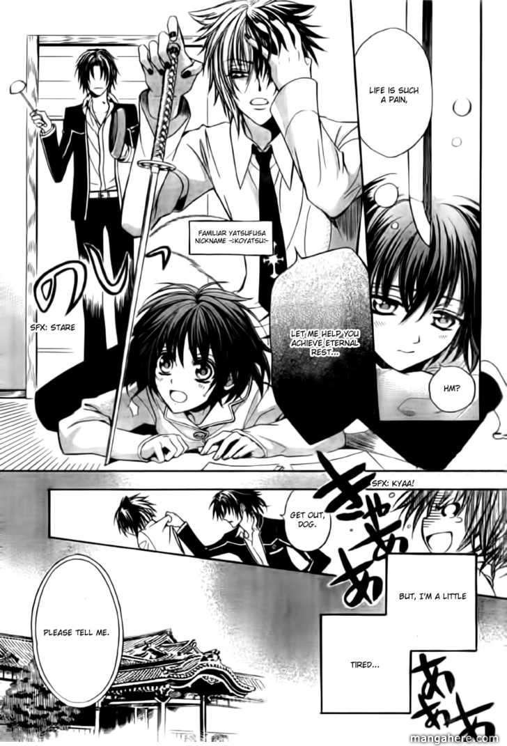 Ayahatori Shoukanjou 5 Page 3